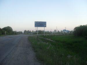 село Малиновка