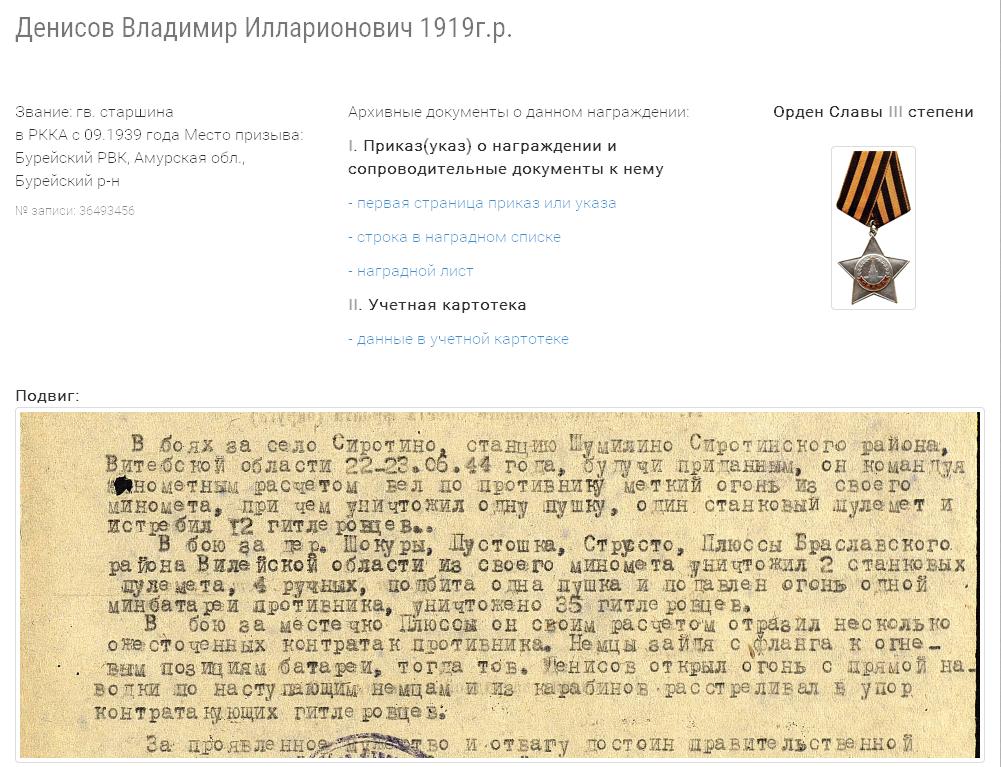 Денисов Владимир Илларионович 1919г.р.